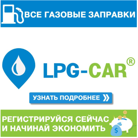https://lpg-car.com/